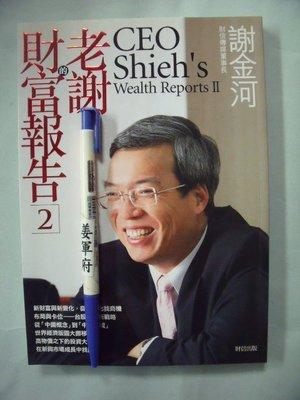 【姜軍府】《老謝的財富報告2》2007年 謝金河著 財信出版 國際經濟 股票投資