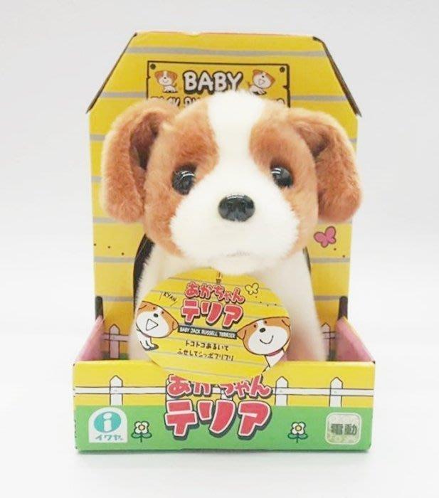 日本IWAYA 甜甜屋-電動羅素梗犬~可愛電子小寵物狗~◎童心玩具1館◎