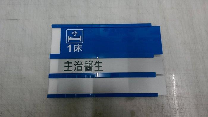 抽取式  可換式  壓克力牌  病房牌  門牌  指示牌  告示牌