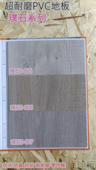 網建行® PVC地板【超耐磨地板-璞石系列】寬7.8寸X厚4mm(+2mm泡棉)X長4尺 每坪1750元 防水地板