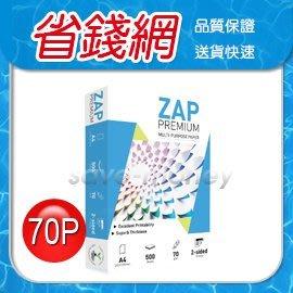 影印紙 A4 70G / ZAP多功能專用紙(五包裝) A4 影印紙 噴墨紙/雷射紙 【省錢網】