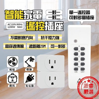 【智能家電遙控插座】智能/遙控插座/家電/插座/一對二/LLP-RS12【LD185】