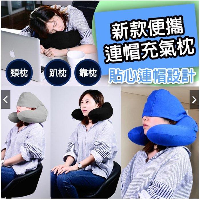 【現貨】連帽充氣枕 連帽枕 旅行枕 飛機枕 U形枕 充氣枕 隨身枕 坐飛機 坐車 很方便~
