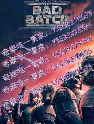 動漫【星球大戰:殘次品/Star Wars: The Bad Batch】2021年