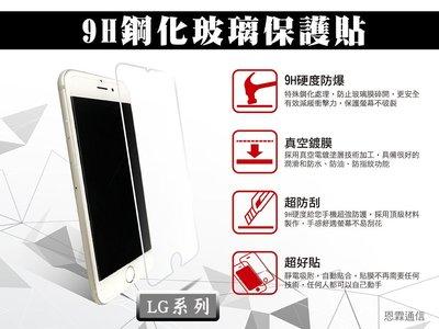 『9H鋼化玻璃貼』LG Stylus 3 M400DK 5.7吋 螢幕保護貼 玻璃保護貼 保護膜 9H硬度