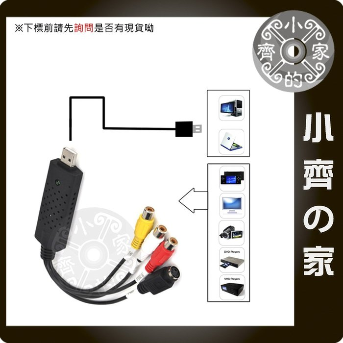 USB擷取卡UTV007芯片 Easy cap USB DVR 外置擷取卡 win7 小齊的家