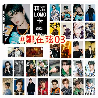 【首爾小情歌】NCT 127 LOMO卡 鄭在玹 個人款 小卡組 30張卡片組 應援#03
