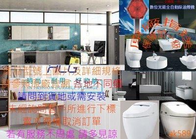 "LF5513NSAdbR 全省""和成臉盆(增安全)LF5513NSAdbR-510E""全新原廠公司貨原廠保固"