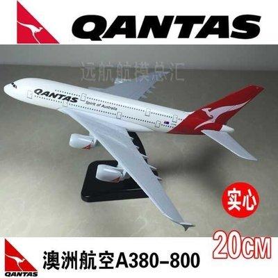20CM實心合金飛機客機模型澳洲袋鼠航空A380-800空客客機仿真航模飛模