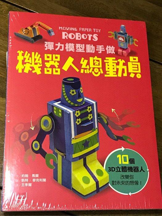 機器人總動員 彈力模型動手做 小天下 遊戲書 模型書
