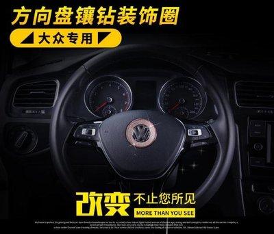 福斯VW探嶽寶來高爾夫7朗逸帕薩特邁騰淩度方向盤車標亮片改裝飾貼NANA1231979