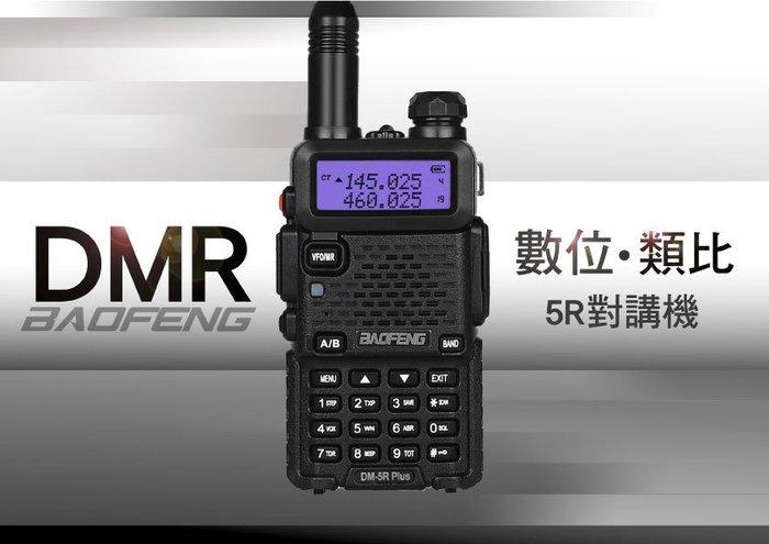 └南霸王┐DMR UV-5R數位類比雙模對講機 | 音質清晰 大容量鋰電 降干擾 UV5R