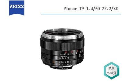 《視冠》蔡司 ZEISS Planar T* 1.4/50 ZF.2  ZE Canon Nikon 公司貨