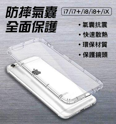 【coni mall】現貨 防摔手機殼 透明保護殼 軟殼 iPhone 6/6+/7/7+/8/8+/X 鏡頭防刮設計