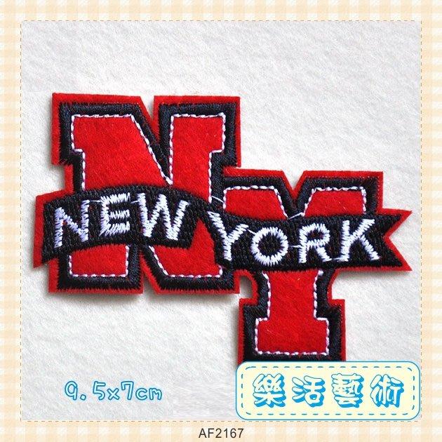 樂活藝術「燙貼布」 ~ 字母NEW YORK 刺繡布貼 熨斗貼 徽章 背章 《有背膠》【現貨】【AF2167】