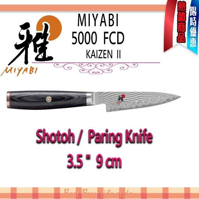 德國 Zwilling  MIYABI 雅 MIYABI 5000FCD  3.5吋 9cm 削皮刀 水果刀 日本製