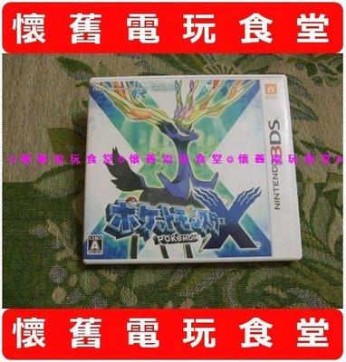 ※現貨『懷舊電玩食堂』《正日本原版、盒裝》【3DS】精靈寶可夢 神奇寶貝 X版(另售珍珠鑽石心靈金靈魂銀白金黑白Y版12