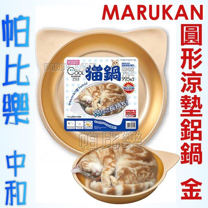 帕比樂-不可超取,MARUKAN  CT-500貓臉鋁製貓鍋-金色(直徑38cm)【貓鍋,貓鋁鍋】貓咪圓形涼墊鋁墊,涼夏
