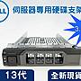 全新品 戴爾DELL 伺服器專用硬碟支架 3.5吋...