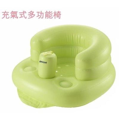 Richell利其爾-充氣式多功能椅(80101)