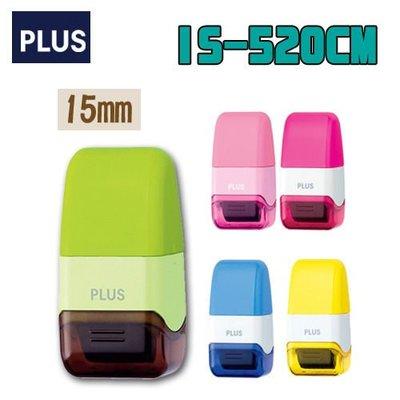 銷售第一 保證原廠【顏色隨機出貨】普樂士 PLUS IS-520CM 滾輪個人資料保護章 15mm (保密章/碎紙機)