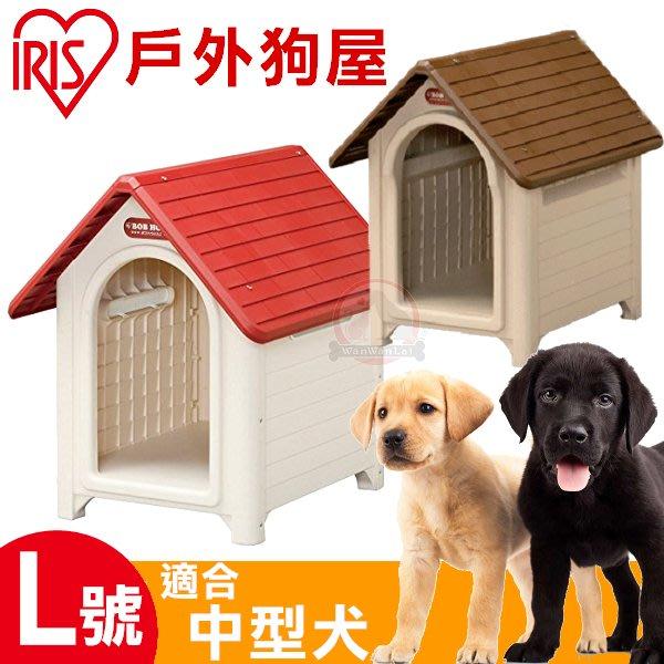 汪旺來【歡迎自取】日本IRIS粉彩無門戶外狗屋L號(L-3紅色&L-4咖啡)適合身高50公分以下中小型犬,塑膠組裝狗籠