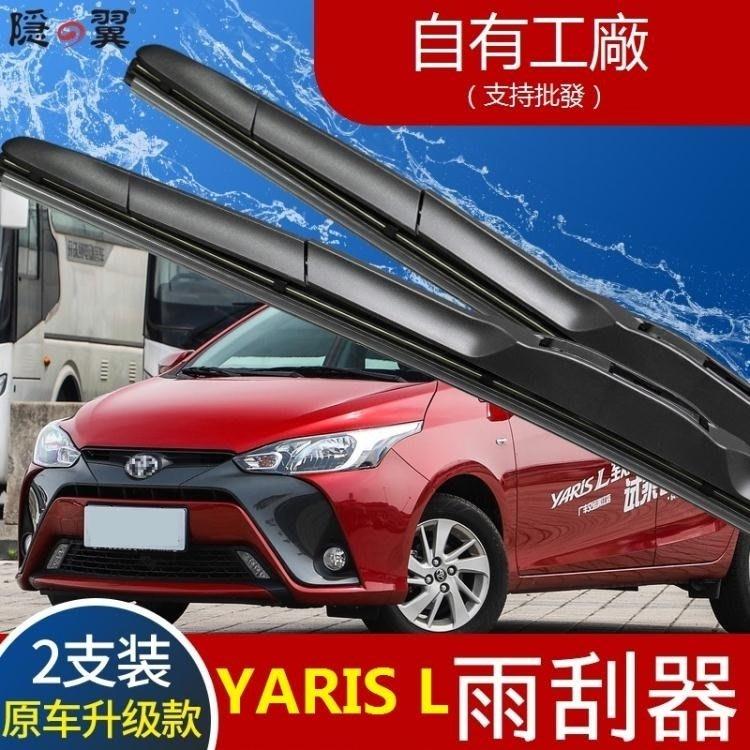 【現貨】Toyota適配豐田致炫YARIS L雨刷器片後YARiS L膠條14年15-16-17款汽車雨刷YPSH25656