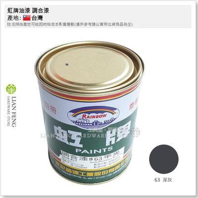 【工具屋】*含稅* 虹牌油漆 調合漆 #63 深灰 (平光) 立裝-1公升 油漆 鐵材/木材/室內外 調薄劑用松香水