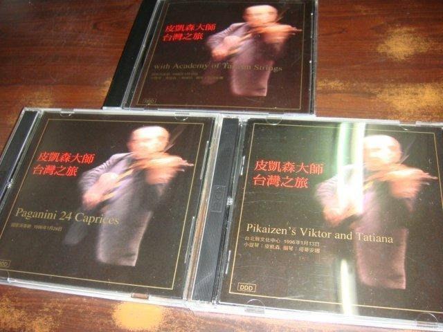 好音悅 24K GOLD CD Victor Pikayzen 皮凱森大師台灣之旅 5張純金CD 郎毓彬工作室 1996