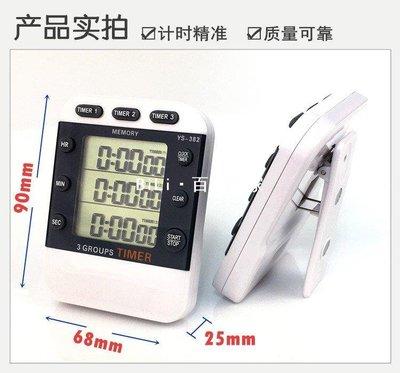 新款計時器382三通道電子倒計時器3組實驗定時提醒器記時器帶記憶功能--百樂誠家
