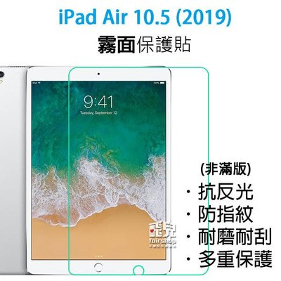 【飛兒】衝評價!iPad Air 10.5 (2019) 霧面保護貼 防指紋 霧面 耐磨 耐刮 保護膜 保護貼 198