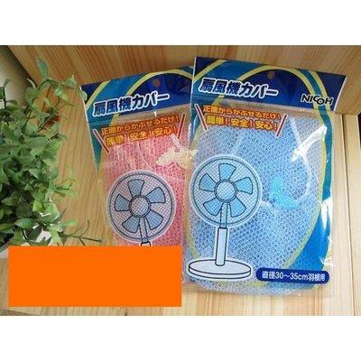 電風扇安全防護網 防護罩 T0099