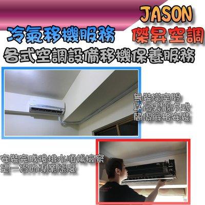 【傑昇空調】冬季禾聯冷氣保養好時機!開跑了!最仔細負責的冷氣保養.給您好空氣
