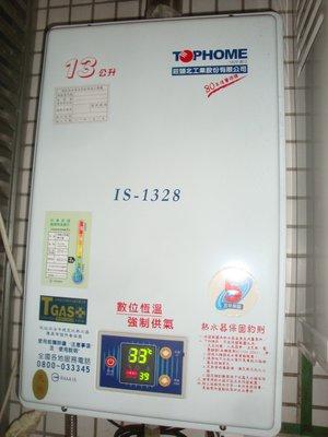 """【熱水器專科】108*莊頭北*IS-1328數位恆溫屋內專用13L瓦斯熱水器"""" IS1328 自取價"""