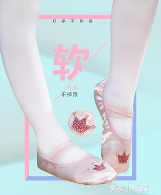 六只天鵝兒童舞蹈鞋女童芭蕾舞鞋幼兒園小孩軟底練功鞋少兒跳舞鞋