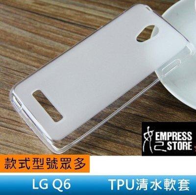 【妃小舖】LG Q6 全包/防撞 霧面/透明 TPU 軟套/軟殼/清水套/保護套/手機套