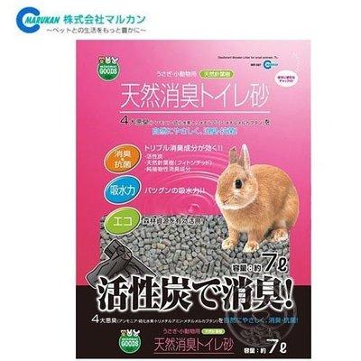 【🐱🐶培菓寵物48H出貨🐰🐹】MARUKAN》MR-597 寵物兔用 活性碳除臭木屑砂7L 特價288元