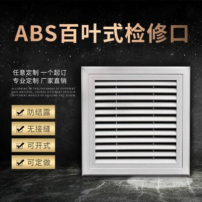 【搶好貨】ABS塑鋼中央空調風口百葉窗格柵鋁合金檢修口蓋板天花洞口定制【品質好物】