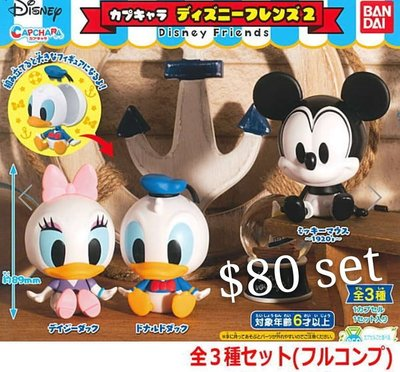 (Jccyshop) 全新 正版 Capchara Disney Friends迪士尼朋友扭蛋Vol.2 一套3隻 米奇老鼠 唐老鴨 Donald Daisy
