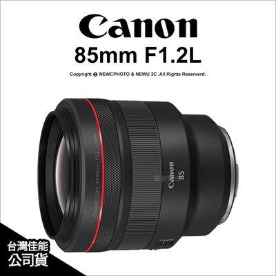 【薪創台中】Canon RF 85mm F1.2L USM 超大光圈 定焦人像鏡 公司貨【三年保 9/30】