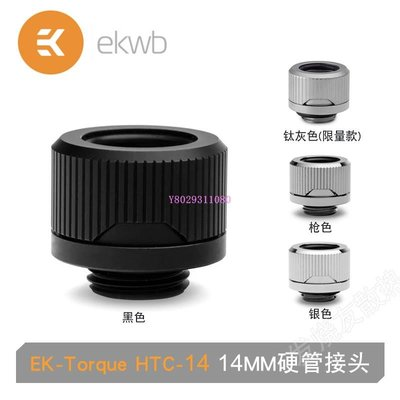 【石頭記數碼】EK-Torque HTC-14 14MM硬管快擰水接頭 分體水冷 可配改色圈 EKWB