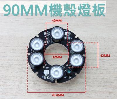 90MM燈板/監視器燈板/鏡頭燈板/90機殼燈板/監控燈板/紅外燈板/紅外線燈板/陣列燈板