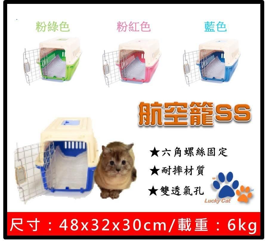 【幸運貓】日本Pet Village 魔法村 寵物  貓用航空籠 運輸籠 SS PV-262