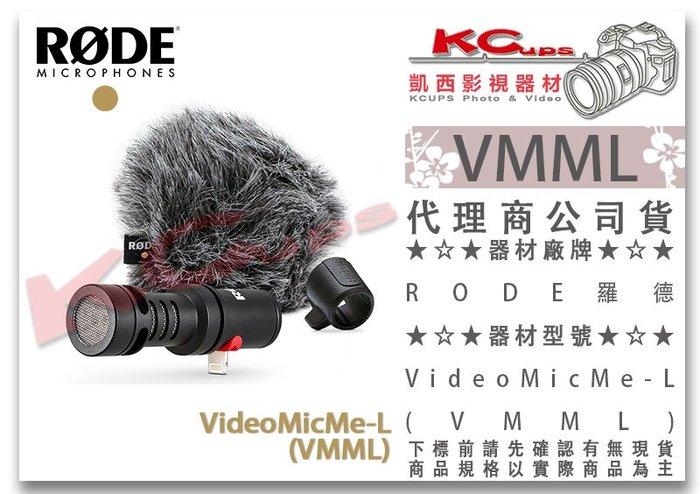 凱西影視器材【 RODE 羅德 VMML APPLE 手機 指向性 麥克風 含兔毛 公司貨】 LIGHTNING IOS