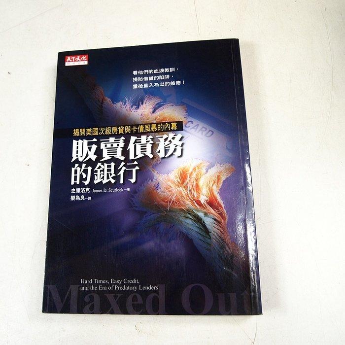【懶得出門二手書】《販賣債務的銀行》ISBN:9862160888│天下文化│詹姆士.史庫洛克│八成新(32B16)