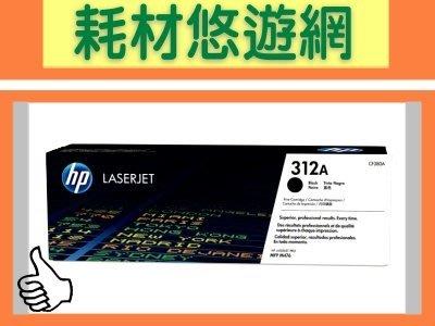 HP 原廠碳粉匣 黑色 CF380A (312A) 適用: M476dw/M476nw/M476