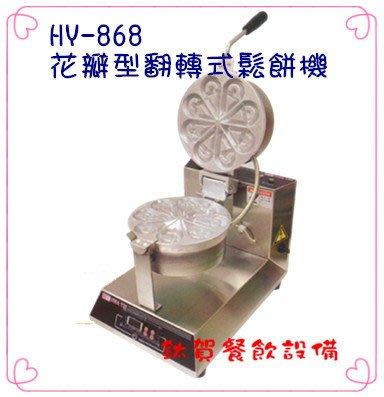 【鈦賀餐飲設備】華毅 HY-868 花瓣型翻轉式鬆餅機