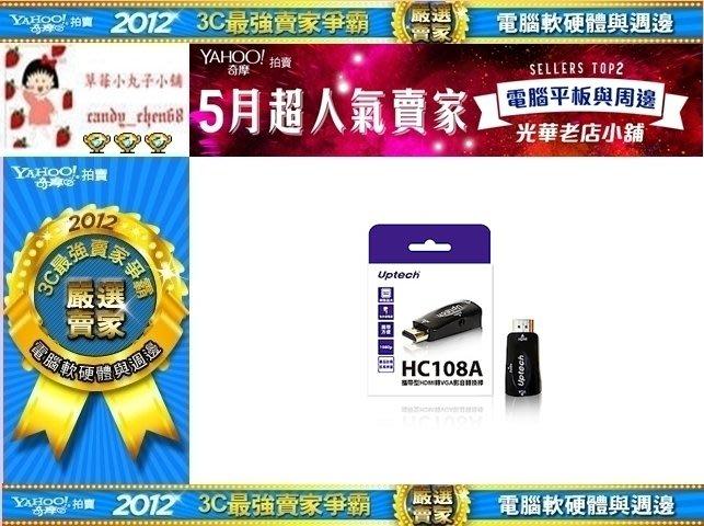 【35年連鎖老店】Uptech 登昌恆 HC108A 攜帶型HDMI轉VGA轉換器有發票/保固一年
