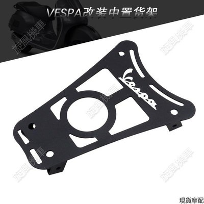【現貨摩配】適用 VESPA 比亞喬 偉士牌 GTS250 300 踏板車改裝 中置貨架 腳踏燒烤架 儲貨架