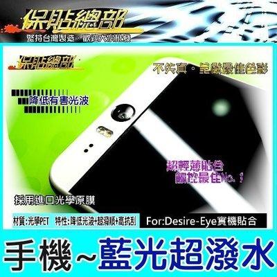 保貼總部~藍光超潑水保護貼)~For:Meitu-美圖手機2 Mk260專用型螢幕保護貼,簡單好貼
